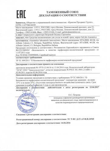 Результативный GeLido Anestetico, Крем - анестетик, 250g заказать в интернет магазине